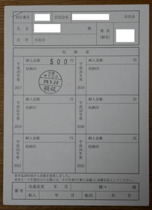 P1050183s_4