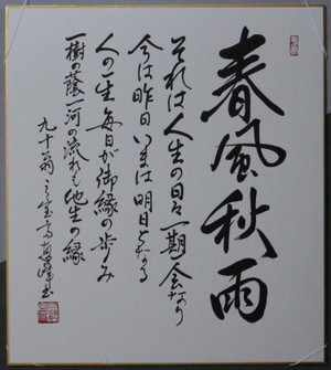 P1060934s